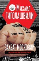 Гиголашвили М. - Захват Московии. Национал-лингвистический роман' обложка книги