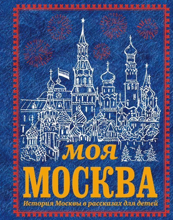 Моя Москва Перова О.