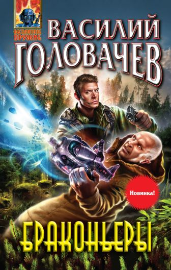 Головачев В.В. - Браконьеры обложка книги