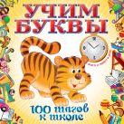 Т. М. Воронцова - Учим буквы' обложка книги