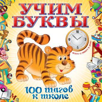 Учим буквы Воронцова Т.М.