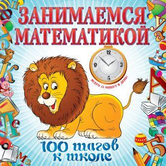И. В. Колесникова - Занимаемся математикой обложка книги