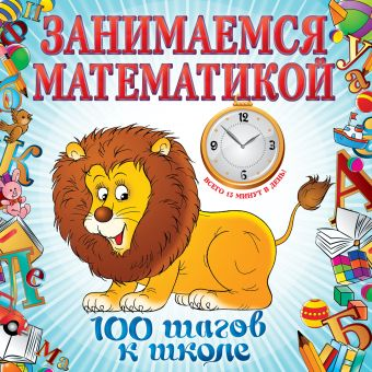 Занимаемся математикой Колесникова И.В.