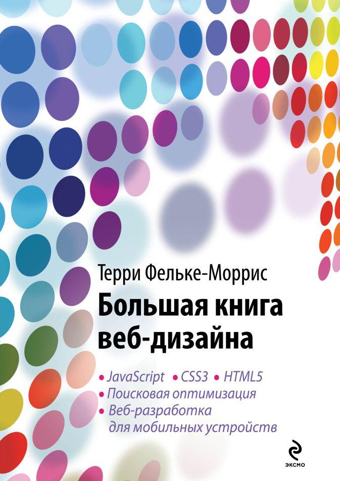 Терри Фельке-Моррис - Большая книга веб-дизайна (+ CD) обложка книги