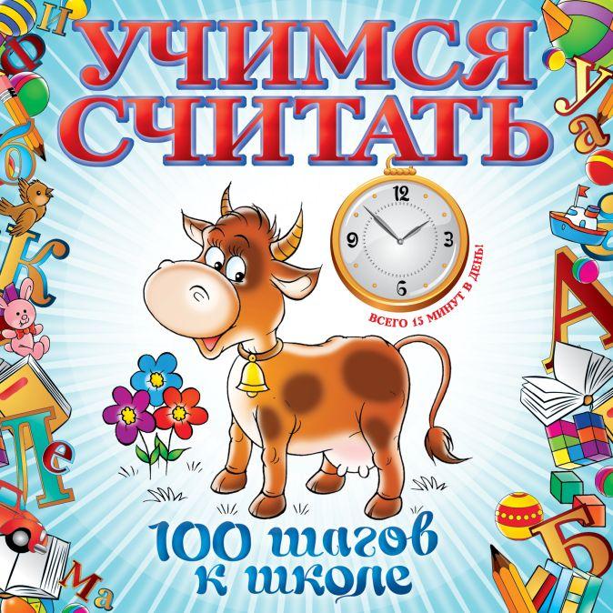 Е. Н. Ватажук - Учимся считать обложка книги