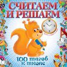 Е. Н. Ватажук - Считаем и решаем' обложка книги