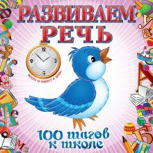 100 шагов к школе (обложка)