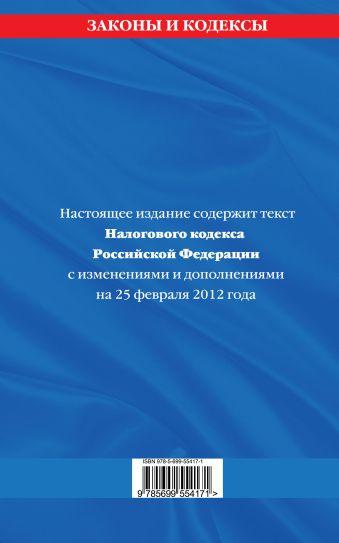 Налоговый кодекс Российской Федерации. Части первая и вторая : текст с изм. и доп. на 25 февраля 2012 г.