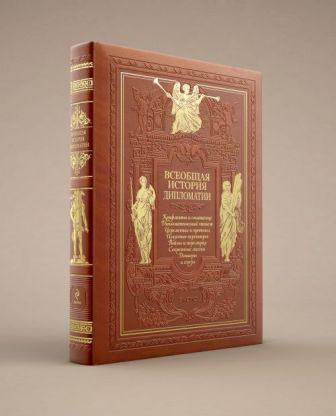 Нелюбов Е.А. - Всеобщая история дипломатии обложка книги