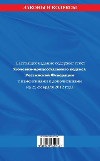 Уголовно-процессуальный кодекс Российской Федерации : текст с изм. и доп. на 25 февраля 2012 г.