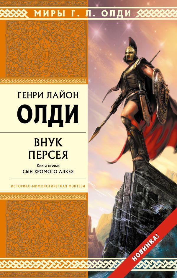 Внук Персея. Книга 2. Сын хромого Алкея Олди Г.Л.