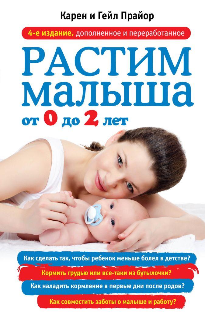 Карен Прайор, Гейл Прайор - Растим малыша от 0 до 2 лет обложка книги