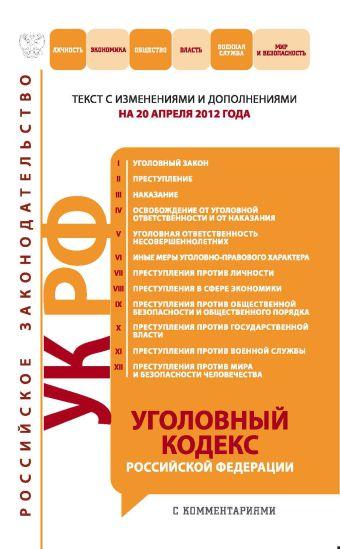 Уголовный кодекс Российской Федерации с комментариями : текст с изм. и доп. на 20 апреля 2012 г.