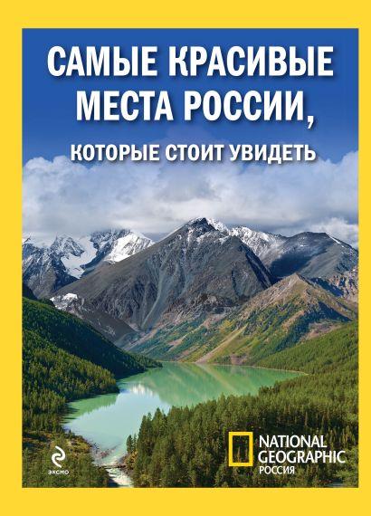 Самые красивые места России - фото 1