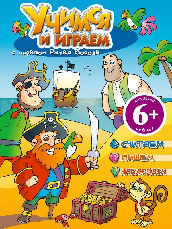 6+ Учимся и играем с пиратом Рыжая Борода