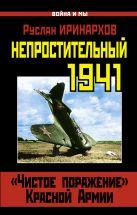 Иринархов Р.С. - Непростительный 1941. «Чистое поражение» Красной Армии' обложка книги