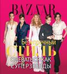 Левин Д. - Harper's Bazaar. Безупречный стиль. Одеваться как суперзвезды' обложка книги