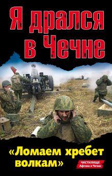 Я дрался в Чечне. «Ломаем хребет волкам»