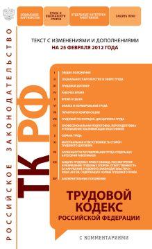 Трудовой кодекс Российской Федерации : текст с изм. и доп. на 25 февраля 2012 г.