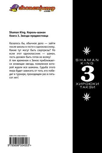 Король-шаман. Книга 3. Звезда-предвестница Такэи Х.
