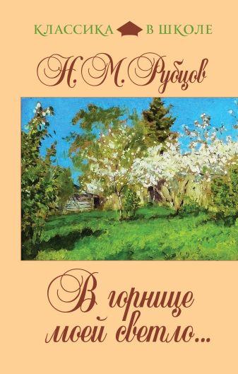 Н.М. Рубцов - В горнице моей светло обложка книги