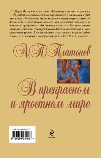 В прекрасном и яростном мире Платонов А.П.