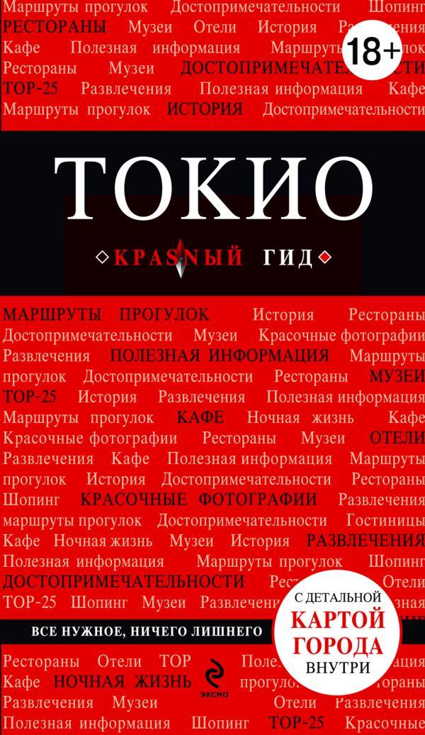 Токио Селезнева Е.В.
