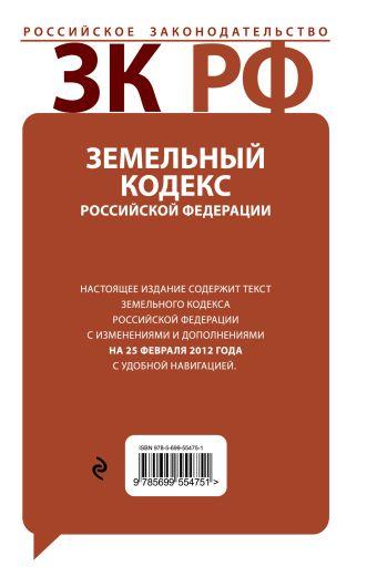Земельный кодекс Российской Федерации : текст с изм. и доп. на 25 февраля 2012 г.