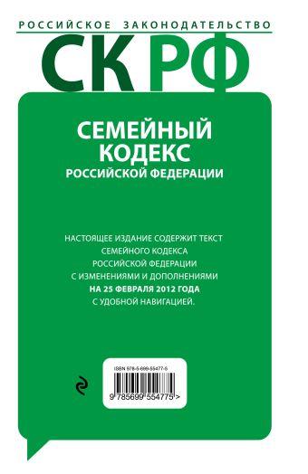 Семейный кодекс Российской Федерации : текст с изм. и доп. на 25 февраля 2012 г.