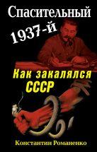 Романенко К.К. - Спасительный 1937-й. Как закалялся СССР' обложка книги