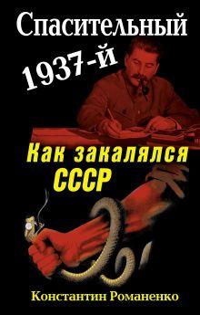 Спасительный 1937-й. Как закалялся СССР