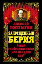 Топтыгин А. - Запрещенный Берия. Гений госбезопасности или исчадие ада?' обложка книги