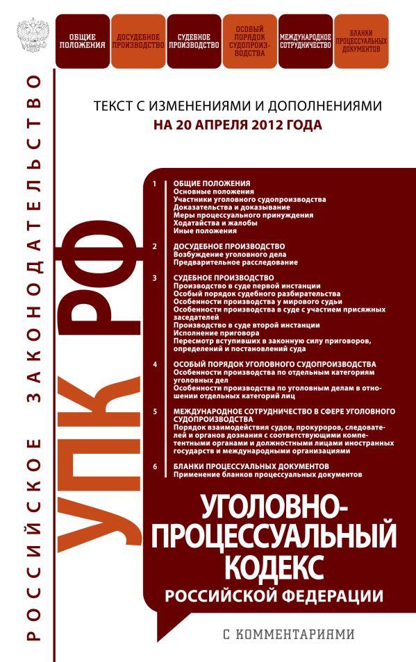 Уголовно-процессуальный кодекс Российской Федерации с комментариями : текст с изм. и доп. на 20 апреля 2012 г.