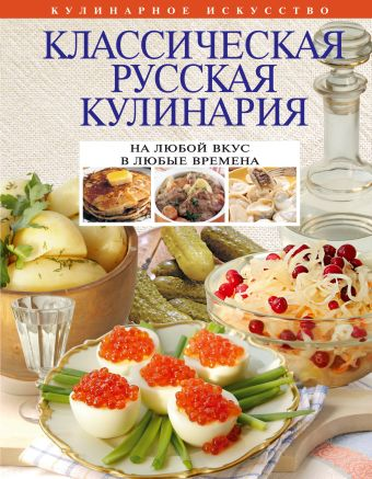 Классическая русская кулинария