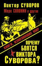 Суворов В., Солонин М., Буровский А. - Почему боятся Виктора Суворова? Книги, изменившие мир' обложка книги