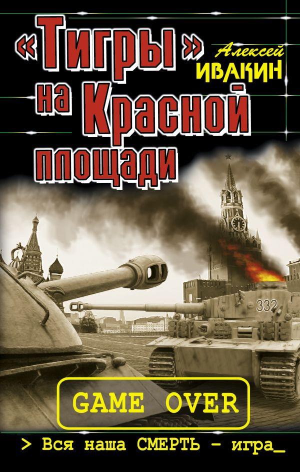«Тигры» на Красной площади. Вся наша СМЕРТЬ – игра Ивакин А.Г.