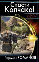 Романов Г.И. - Спасти Колчака! «Попаданец» Адмирала' обложка книги