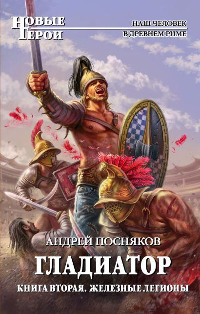 Гладиатор. Книга 2. Железные легионы - фото 1