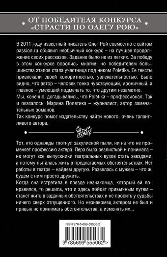 За кулисами любви Полетика М.