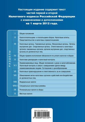 Налоговый кодекс Российской Федерации. Части первая и вторая : текст с изм. и доп. на 1 марта 2012 г.