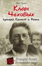 Сушко Ю.М. - Клан Чеховых: кумиры Кремля и Рейха' обложка книги