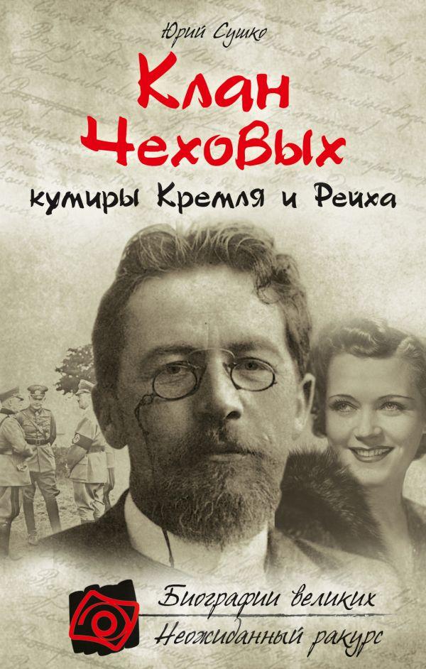 Клан Чеховых: кумиры Кремля и Рейха Сушко Ю.М.