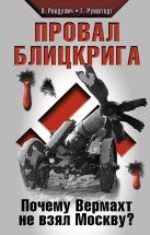 Рендулич Л., Рунштедт Г. - Провал блицкрига. Почему Вермахт не взял Москву?' обложка книги