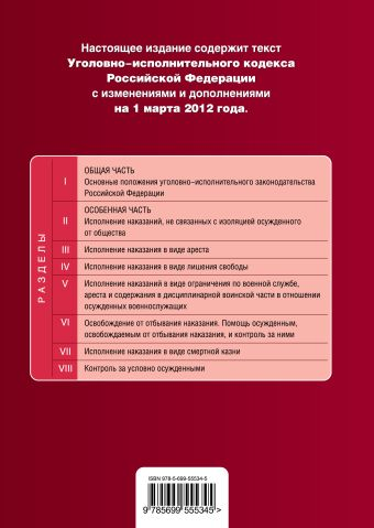 Уголовно-исполнительный кодекс Российской Федерации : текст с изм. и доп. на 1 марта 2012 г.