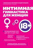 Смирнова Е. - Интимная гимнастика для женщин' обложка книги