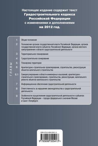Градостроительный кодекс Российской Федерации : текст с изм. и доп. на 2012 г.