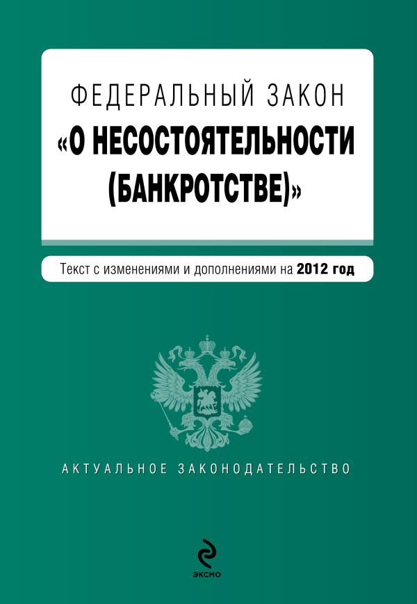 """Федеральный закон """"О несостоятельности (банкротстве)"""" : текст с изм. и доп. на 2012 год"""