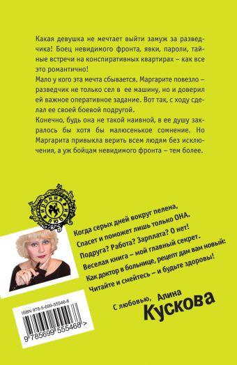 Штирлиц и блондинка Кускова А.