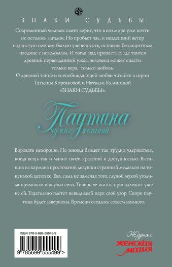 Паутина чужих желаний Корсакова Т.