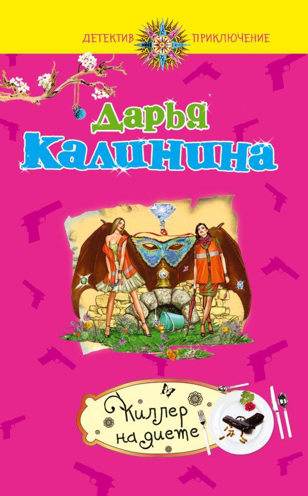 Киллер на диете Калинина Д.А.